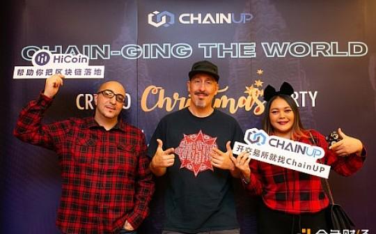 Chain-ging the world—ChainUP全球影响力合作伙伴聚会马来西亚站和越南站