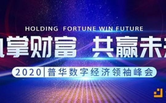 普华集团:2020普华数字经济领袖峰会即将召开