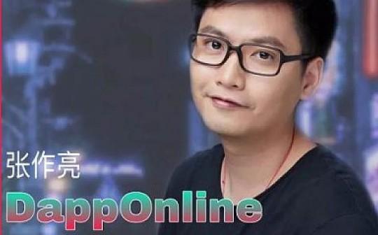 DappOnline:我要建設更真實的區塊鏈應用入口