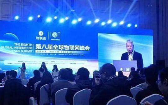 2019全球物联网创新应用峰会在沪举行