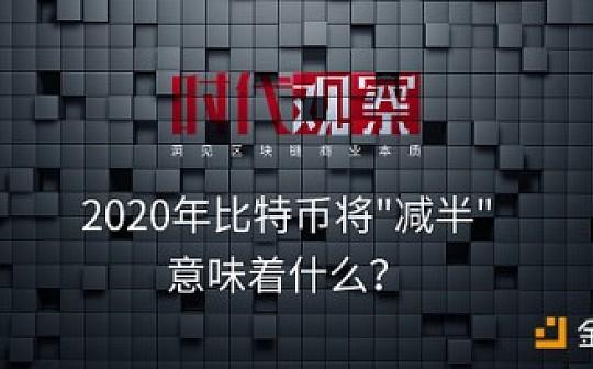 2020年比特币将减半意味着什么?
