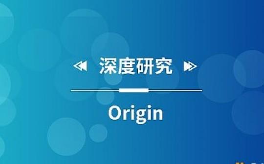 Origin:项目开发稳步进展 市场拓展是关键挑战