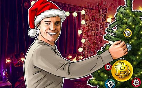 圣诞行情特辑 | 历数圣诞节期间BTC走势 今年也会上涨吗?