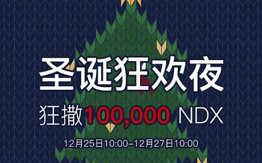狂欢圣诞节 狂撒100,000NDX