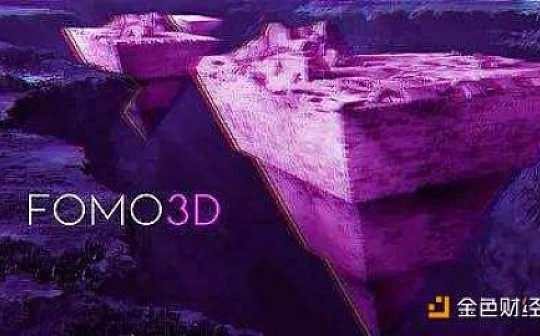 Fomo3D 新游戏 JustGame 开局现漏洞,「刚需仅一天」?|目击