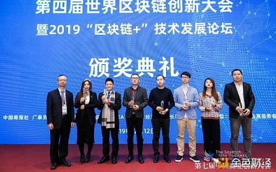 DDN区块链技术获2019区块链技术应用创新奖