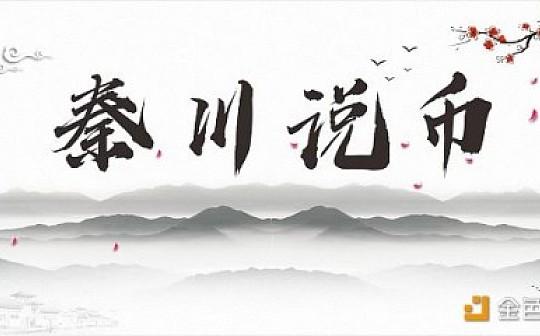 秦川說幣 2月13日 行情分析 全盤上漲 春暖花開靜待收獲