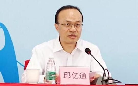 广州金融局局长邱亿通:广州所有虚拟货币平台均已正常退出市场-宏链财经