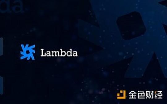Filecoin测试网上线Lambda 团队将如何应对技术难题和挑战?