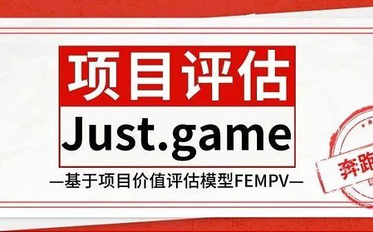 Just.game评估报告:仅仅是游戏 孙宇晨带头被薅一亿