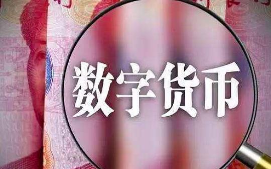我国发展数字经济离不开数字货币-宏链财经