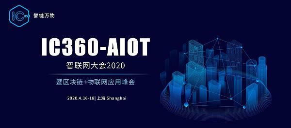 IC360-AIOT 智联网大会2020
