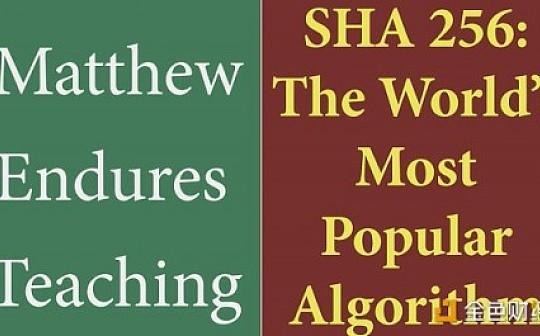 比特幣挖礦用的SHA256算法是什么?