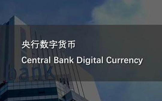 央行法定数字货币试点在即 移动支付巨头将迎劲敌?