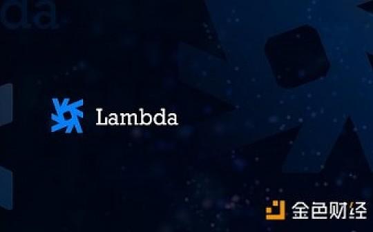 Lambda存储功能测试大赛-第二期开启