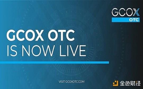 GCOX 交易所OTC交易平台现已上线