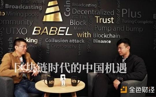 舟立播会客厅第十四期 | 区块链时代的中国机遇