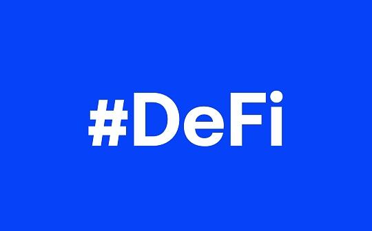 进撃のDefi:出圈成就开放式金融