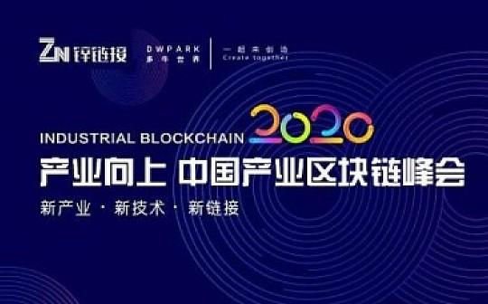 """""""产业向上"""" 2020中国产业区块链峰会在武汉成功举办"""