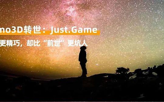 """明知玩Just.Game大概率亏损 缘何仍有不少人""""火速入坑""""?"""