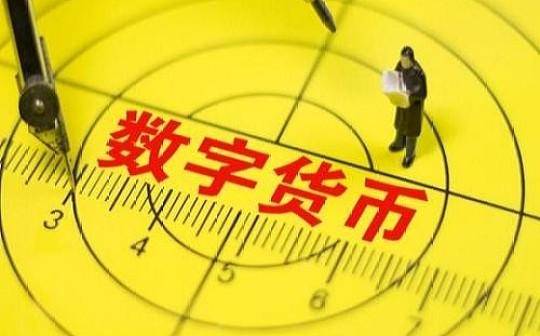 人民日报:数字货币 你了解多少(理财参谋)
