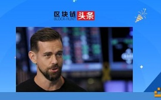 Twitter CEO杰克·多西的区块链探索之旅