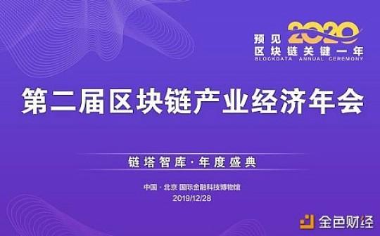 预见2020|第二届中国区块链产业经济年会在国际金融博物馆召开