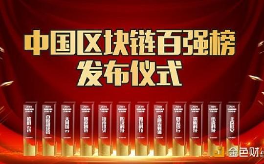 2019中国区块链企业百强榜重磅发布|链塔智库