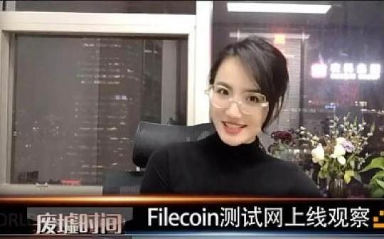 Filecoin測試網上線觀察