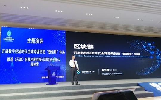 段林霄:区块链产业应用要尊重常识、敬畏规律、把握本质