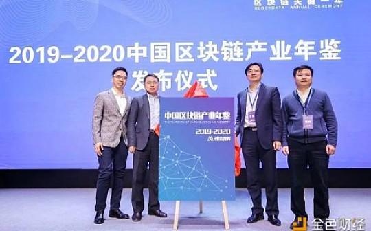 链塔年终企划:《2019—2020中国区块链产业年鉴》 全景呈现产业全貌