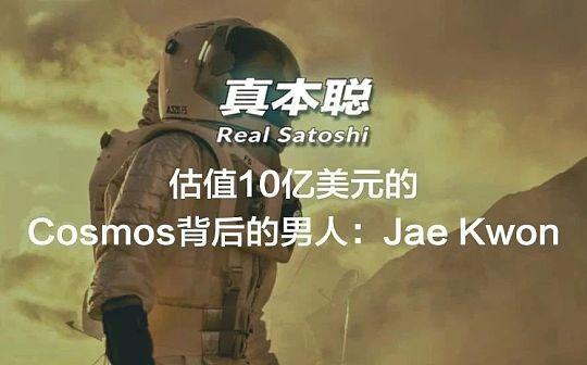 估值10亿美元的Cosmos背后的男人:Jae Kwon