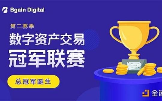 Bgain  Digital联合金色财经主办的《数字资产交易冠军联赛》第二赛季总冠军诞生