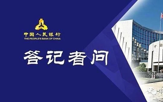 中国人民银行有关负责人表示:降准支持实体经济发展