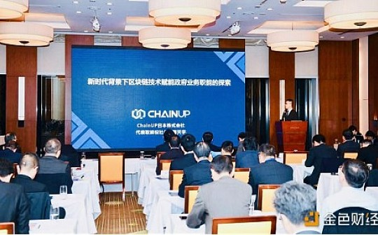 ChainUP日本CEO郑天宇:区块链技术赋能政府业务职能