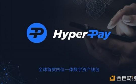 """链茶访:Hyperpay Eric:四位一体的数字货币钱包 如何让百万用户安全""""零""""事故"""