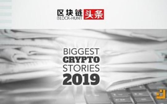 年度点评 | 2019年加密货币行业大事记