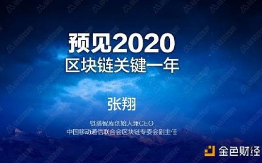 链塔CEO张翔3小时演讲实录:2020区块链关键一年(视频)