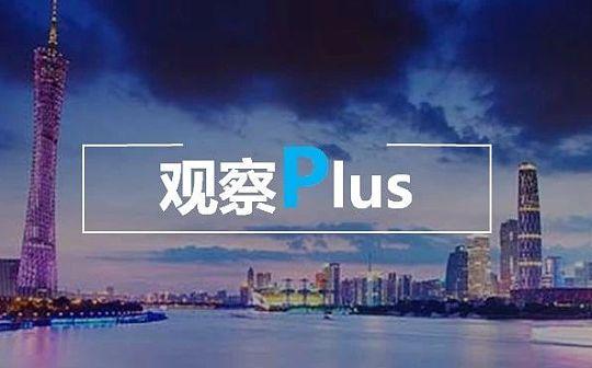一文读懂广州区块链发展如何实现弯道超车