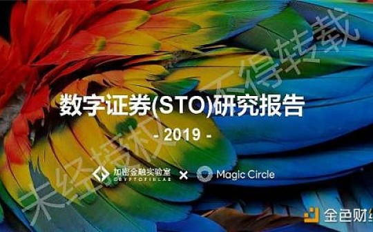 首发∣《2019数字证券(STO)研究报告》