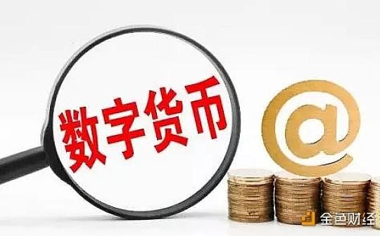 中央银行数字货币亟需法律护航