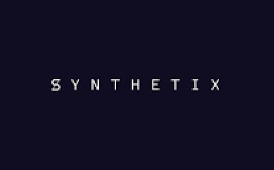 Hardcore | 一文读懂DeFi第二大应用Synthetix:链上数据深度分析