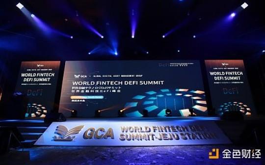 世界金融科技DeFi峰会圆满落幕  金融与科技的全球征程才刚开始