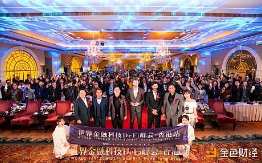 剑指传统金融秩序   世界金融科技DeFi峰会香港站盛况空前