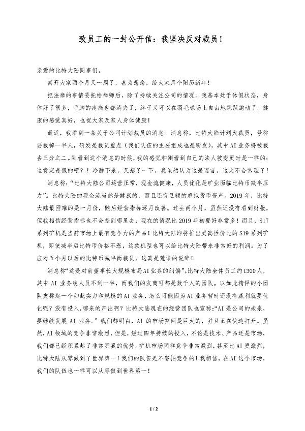 詹克团致信比特大陆全体员工:坚决反对大裁员 我们不能玩自杀-宏链财经