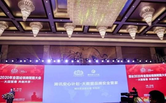 国台与腾讯安心计划签约 共建国台区块链鉴真溯源平台