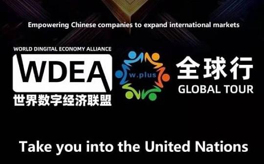 ZYChain联合发起人贵妃老师受邀出席WDEA世界数字经济联盟全球行