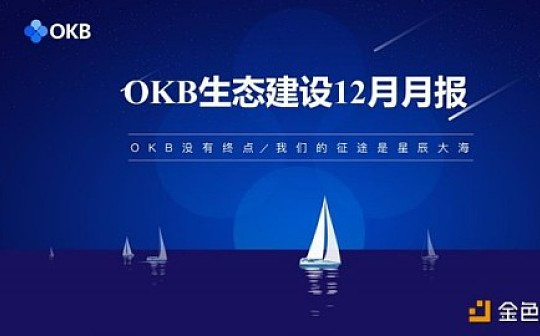 OKB生态建设12月月报(第2期)