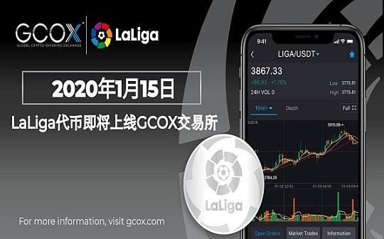 西甲联赛(LaLiga)代币将于2020年1月15日上线GCOX交易所