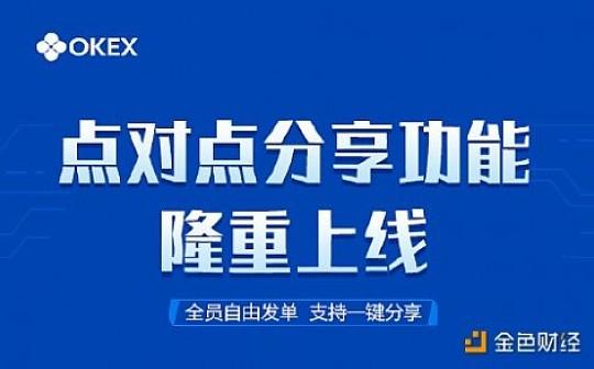 [关注]法币交易新选择:OKEx法币点对点分享交易